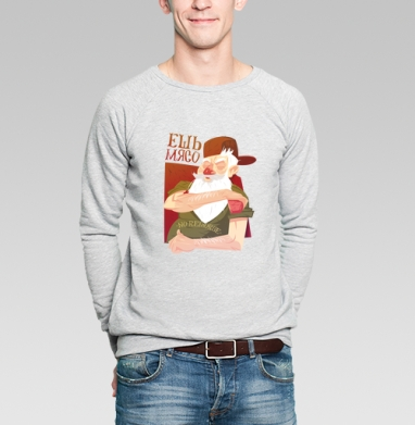 Ешь мясо! - Купить мужские свитшоты с бородой в Москве, цена мужских свитшотов с бородой  с прикольными принтами - магазин дизайнерской одежды MaryJane