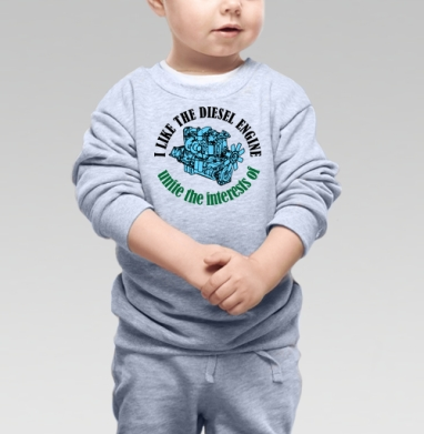 Мне нравится дизель, Cвитшот Детский серый меланж