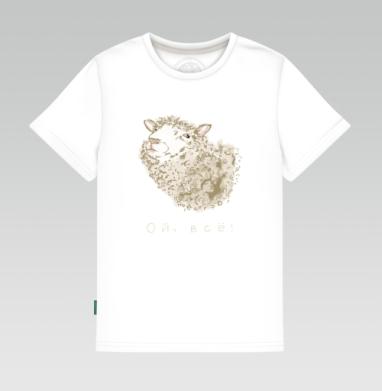 Детская футболка белая - Ой, всё