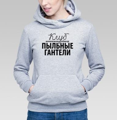 Клуб Пыльные Гантели - Купить детские толстовки спортивные в Москве, цена детских  спортивных  с прикольными принтами - магазин дизайнерской одежды MaryJane