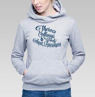 В Петербурге всегда облачно футболки с надписями спб, Толстовка Женская серый меланж 340гр, теплая