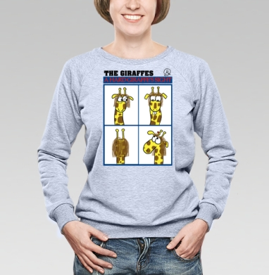 Жирафомания, Cвитшот женский, толстовка без капюшона  серый меланж