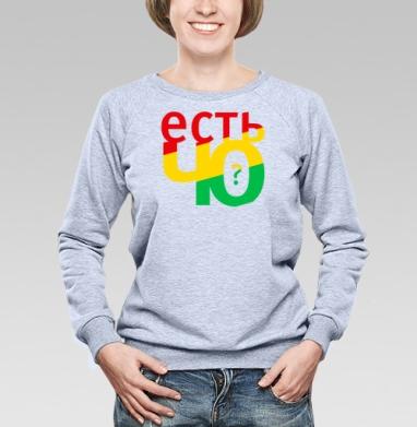 Есть че? - Купить детские свитшоты с дымом в Москве, цена детских свитшотов с дымом  с прикольными принтами - магазин дизайнерской одежды MaryJane