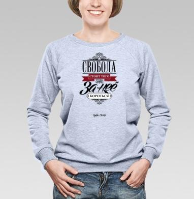 Freedom - Купить детские свитшоты свобода в Москве, цена детских свитшотов свобода  с прикольными принтами - магазин дизайнерской одежды MaryJane