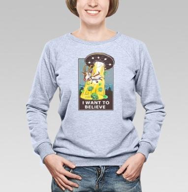I want to believe - Купить детские свитшоты с роботами в Москве, цена детских свитшотов с роботами с прикольными принтами - магазин дизайнерской одежды MaryJane