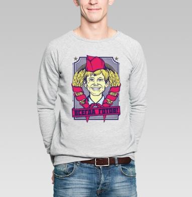 Пионер - Купить мужские свитшоты СССР в Москве, цена мужских  СССР  с прикольными принтами - магазин дизайнерской одежды MaryJane