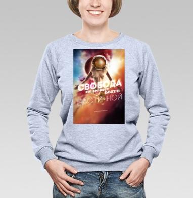 Свобода космоса - Купить детские свитшоты свобода в Москве, цена детских свитшотов свобода  с прикольными принтами - магазин дизайнерской одежды MaryJane