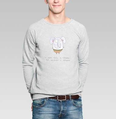 У кого трусы в горошек - Купить мужские свитшоты с надписями в Москве, цена мужских  с надписями  с прикольными принтами - магазин дизайнерской одежды MaryJane