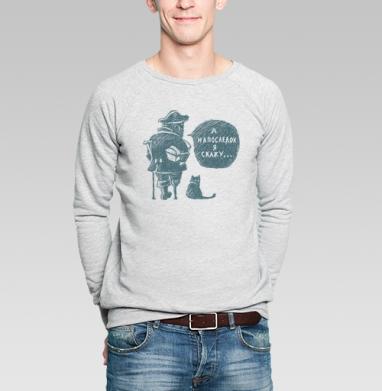 А напоследок я скажу - Свитшот мужской серый-меланж  320гр, стандарт, мужские, Популярные