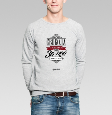 Freedom - Купить мужские свитшоты с цитатами в Москве, цена мужских  с цитатами  с прикольными принтами - магазин дизайнерской одежды MaryJane