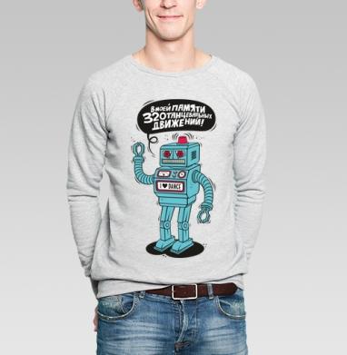 I love dance ! - Купить мужские свитшоты с роботами в Москве, цена мужских свитшотов с роботами с прикольными принтами - магазин дизайнерской одежды MaryJane