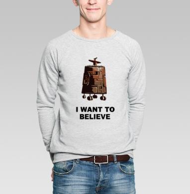 I want to believe - Купить мужские свитшоты СССР в Москве, цена мужских свитшотов СССР  с прикольными принтами - магазин дизайнерской одежды MaryJane