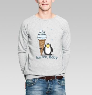 Ice-ice, baby - Купить мужские свитшоты с мороженным в Москве, цена мужских  с мороженным  с прикольными принтами - магазин дизайнерской одежды MaryJane