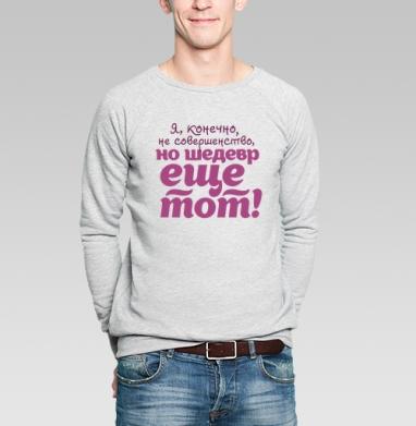 Не совершенство - Купить мужские свитшоты с программистом в Москве, цена мужских  с программистом с прикольными принтами - магазин дизайнерской одежды MaryJane