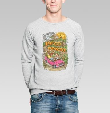 Руссо туристо - облико морале! - Купить мужские свитшоты с солнцем в Москве, цена мужских свитшотов с солнцем  с прикольными принтами - магазин дизайнерской одежды MaryJane