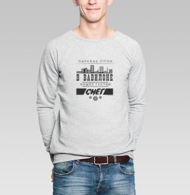 Вавилон - Купить мужские свитшоты с цитатами в Москве, цена мужских  с цитатами  с прикольными принтами - магазин дизайнерской одежды MaryJane