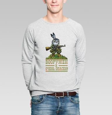 Вооружен и очень опасен - Купить мужские свитшоты с оружием в Москве, цена мужских  с оружием  с прикольными принтами - магазин дизайнерской одежды MaryJane