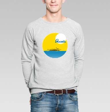 Ялта - Купить мужские свитшоты морские  в Москве, цена мужских свитшотов морских   с прикольными принтами - магазин дизайнерской одежды MaryJane