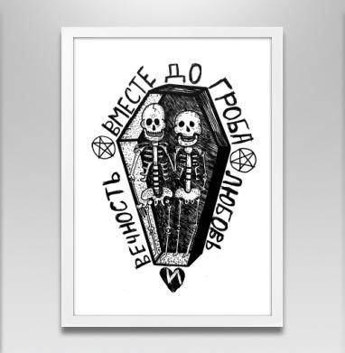 Любовь и вечность  - Постер в белой раме, для влюбленных