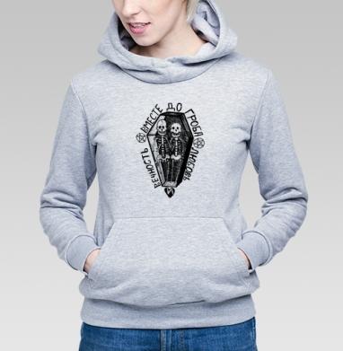 Любовь и вечность  - Купить детские толстовки с черепом в Москве, цена детских толстовок с черепом  с прикольными принтами - магазин дизайнерской одежды MaryJane