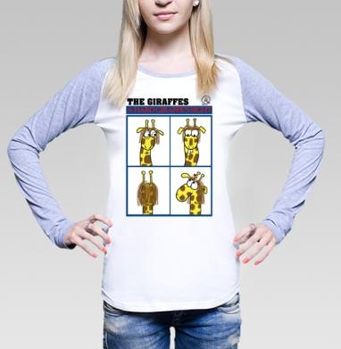 Жирафомания, Футболка женская с длинным рукавом бело-серая