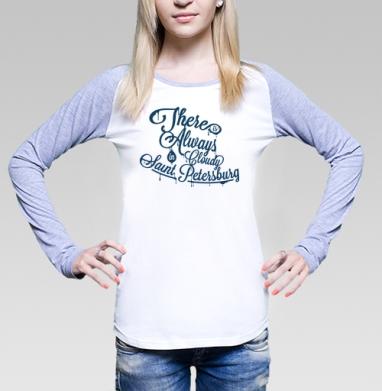 В Петербурге всегда облачно футболки с надписями спб, Футболка лонгслив женская бело-серая