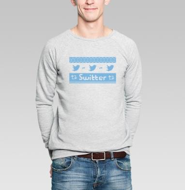 Свиттер - Купить мужские свитшоты с программистом в Москве, цена мужских свитшотов с программистом с прикольными принтами - магазин дизайнерской одежды MaryJane