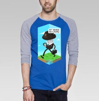 СПОРЫ - Футболка мужская с длинным рукавом синий / серый меланж, грибы, Популярные