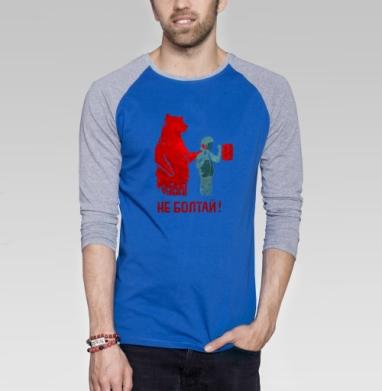 НЕ БОЛТАЙ! - Футболка мужская с длинным рукавом синий / серый меланж, персонажи, Популярные