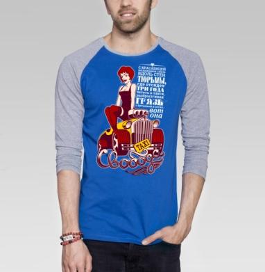 Бродский о Свободе - Футболка мужская с длинным рукавом синий / серый меланж, цитаты, Популярные