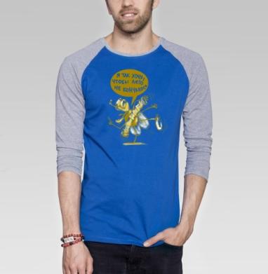 Гуляй рванина - Футболка мужская с длинным рукавом синий / серый меланж, насекомые, Популярные