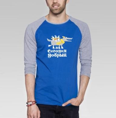 Добрый! - Футболка мужская с длинным рукавом синий / серый меланж, собаки, Популярные