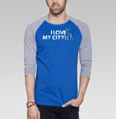 I love my city - Футболка мужская с длинным рукавом синий / серый меланж, город, Популярные