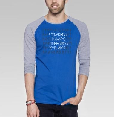 Руны - Футболка мужская с длинным рукавом синий / серый меланж, этно, Популярные