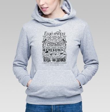 Чего-то хотелось... - Толстовка Женская серый меланж 340гр, теплая, Купить толстовки победителей