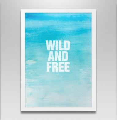 Дикие и свободные - Постер в белой раме, свобода
