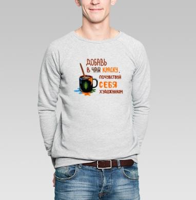 Чай художника - Купить мужские свитшоты с приколами в Москве, цена мужских  с приколами  с прикольными принтами - магазин дизайнерской одежды MaryJane