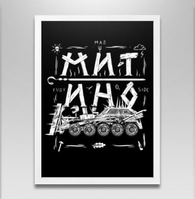 Mitino Mad Side - Постер в белой раме, Россия