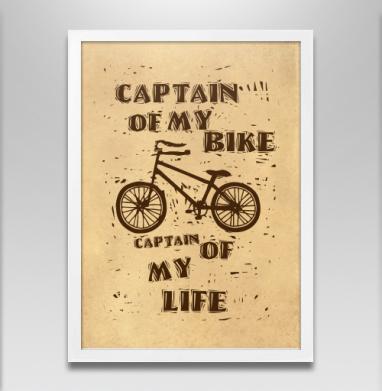 капитан ... - Постер в белой раме, велосипед