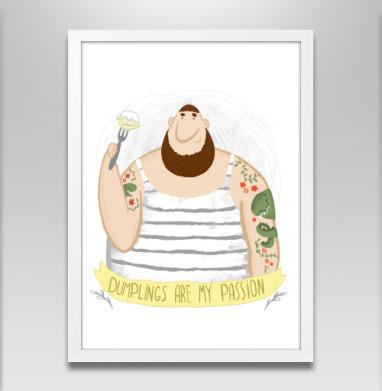 Страсть к пельменям - Постер в белой раме, мужские