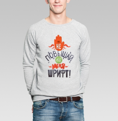 Не повышай на меня шрифт - Купить мужские свитшоты красивые в Москве, цена мужских свитшотов красивых  с прикольными принтами - магазин дизайнерской одежды MaryJane
