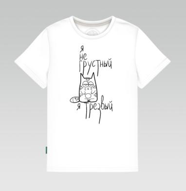 Детская футболка белая 160гр - Я не грустный, я трезвый