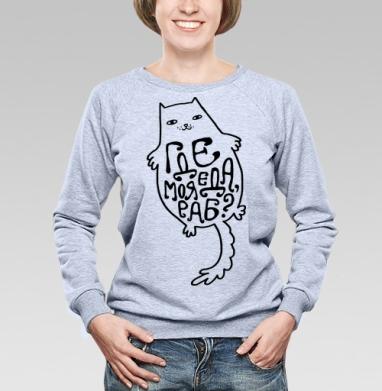 Где моя еда,раб? - Купить детские свитшоты с надписями в Москве, цена детских свитшотов с надписями  с прикольными принтами - магазин дизайнерской одежды MaryJane