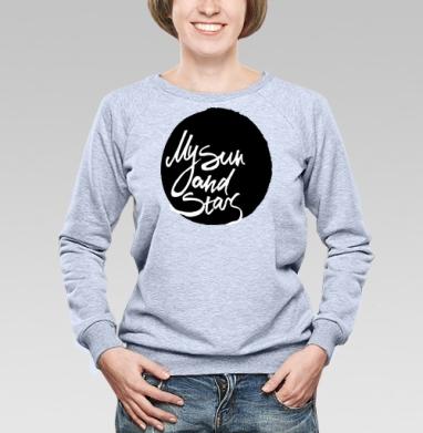 Мое солнце и звезды (жен.) - Купить мужские свитшоты парные в Москве, цена мужских  парных  с прикольными принтами - магазин дизайнерской одежды MaryJane