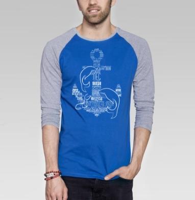 Якорь - Футболка мужская с длинным рукавом синий / серый меланж, киты, Популярные