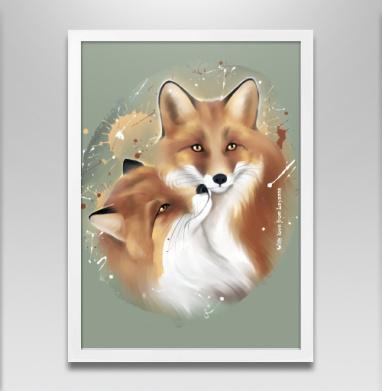 Влюбленные лисы - Постер в белой раме, нежность