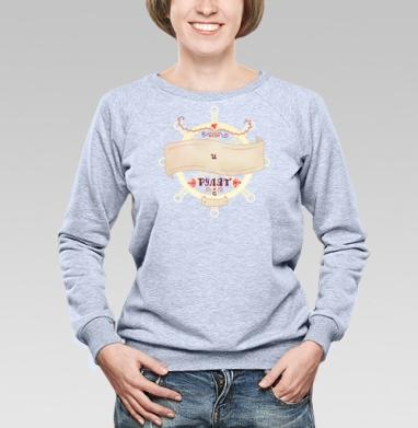 Любовь рулит - Купить детские свитшоты с надписями в Москве, цена детских свитшотов с надписями  с прикольными принтами - магазин дизайнерской одежды MaryJane