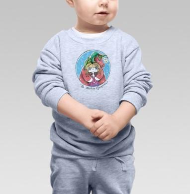 В обьятьях единорога - Купить детские свитшоты нежность в Москве, цена детских свитшотов нежность  с прикольными принтами - магазин дизайнерской одежды MaryJane