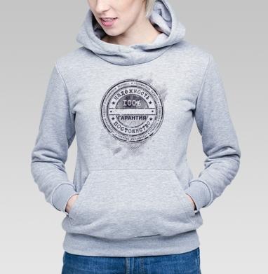 Надежность - Гарантия сто процентов, Толстовка Женская серый меланж 340гр, теплая
