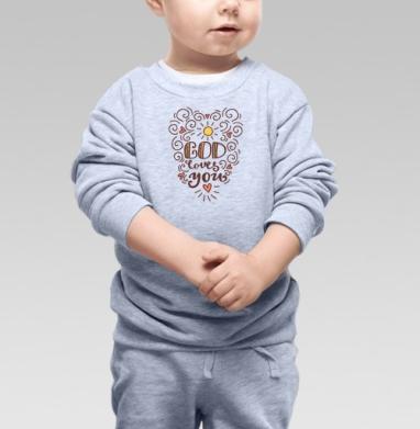 Cвитшот Детский серый меланж - Бог  любит тебя